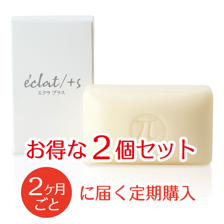 【定期購入2ヶ月ごと】化粧石鹸éclat/+s <エクラ プラス エス> (85g) 2個セット