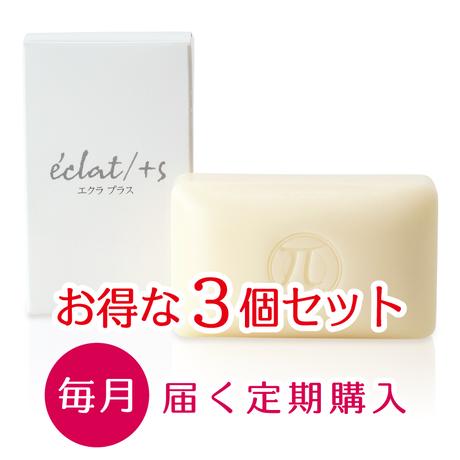 【定期購入毎月】化粧石鹸éclat/+s <エクラ プラス エス> (85g) 3個セット