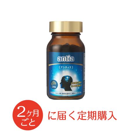 【定期購入2ヶ月ごと】antia (アンティエ)  健康サプリ【栄養機能食品】
