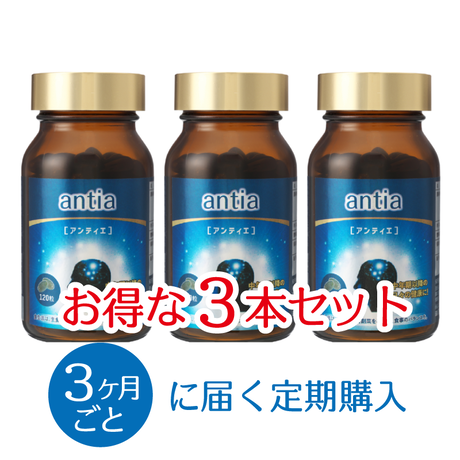 【定期購入3ヶ月ごと】antia (アンティエ) 3本セット  健康サプリ【栄養機能食品】