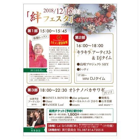 【前売券】12/15(土)「絆フェスタ」~ありがとう平成!~開催
