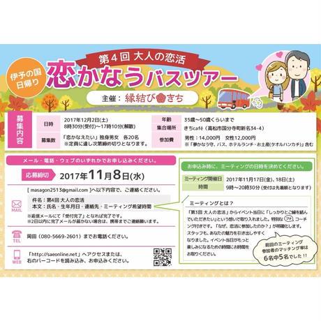 12月2日(土) 第4回 大人の恋活【 恋かなうバスツアー 】女性チケット