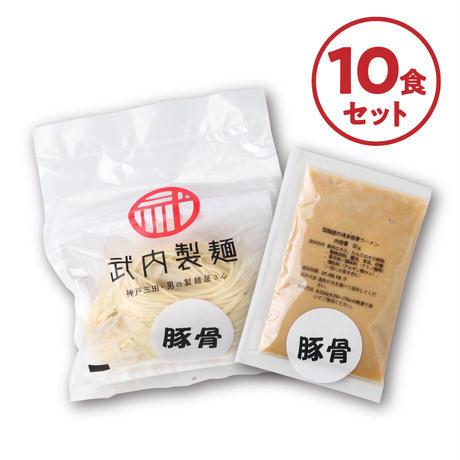 【とろっと博多豚骨】10食セット(博多とんこつ用極細麺+とろっと豚骨スープ)