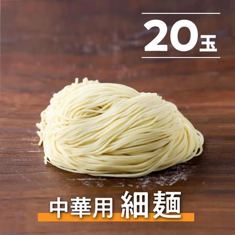 【全卵入り細麺】中華系細麺20玉(100g)