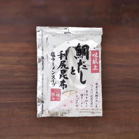 【おためし】鯛だしと利尻昆布塩ラーメン2食セット