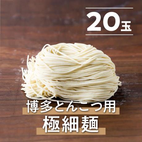 【厳選国産小麦】博多とんこつ系極細麺20玉(80g)