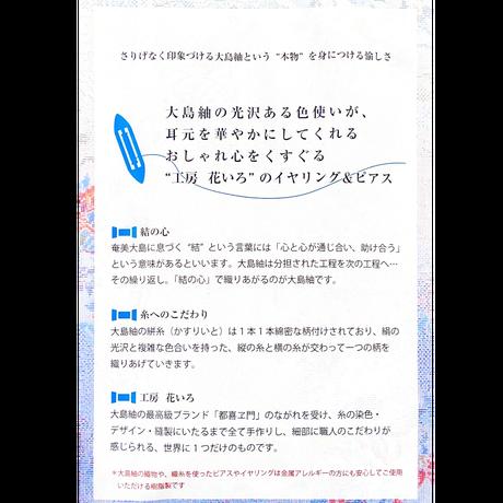 大島紬イヤリング 【P-14】