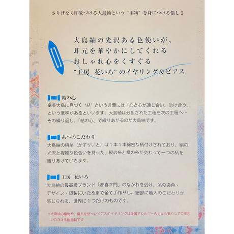 大島紬イヤリング