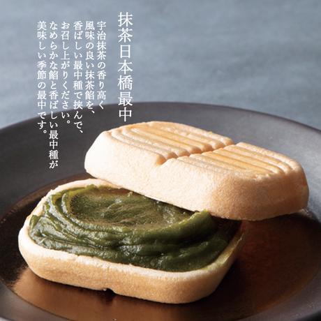 抹茶日本橋最中(12個入)