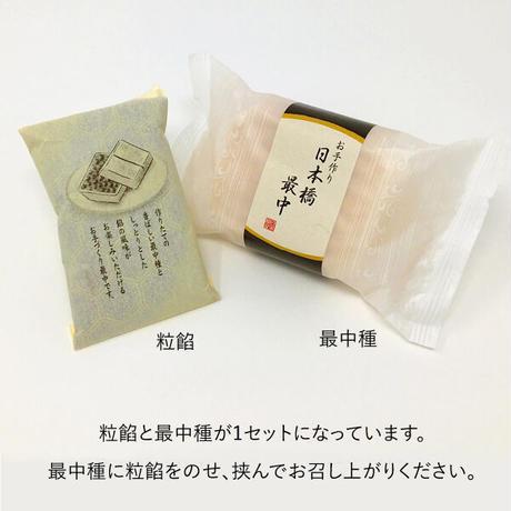 お手作り日本橋最中(12個入)