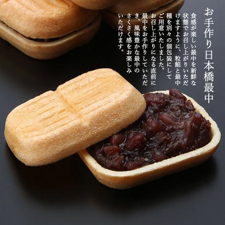お手作り日本橋最中詰合せ(小豆8個・抹茶8個)16個入