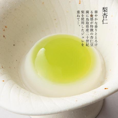 【季節】梨杏仁・黒豆つつみ・白玉あんも(3種9個)