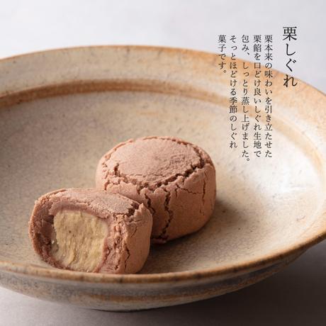 栗しぐれ(20個入)