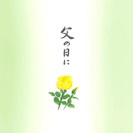 父の日特選詰合せ [大](8種 24個)