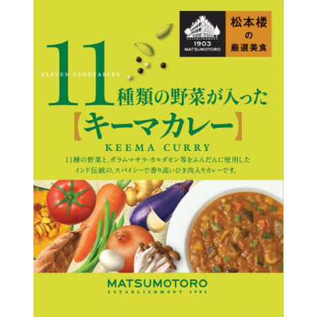 日比谷松本楼 厳選美食 11種類の野菜が入ったキーマカレー