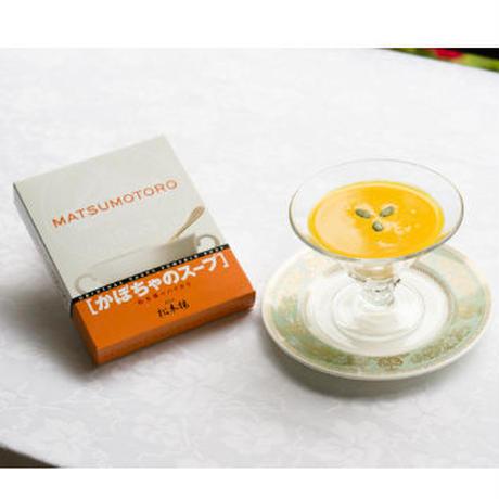 ハロウィンセール【期間限定販売】日比谷松本楼 ハイカラ かぼちゃのスープ