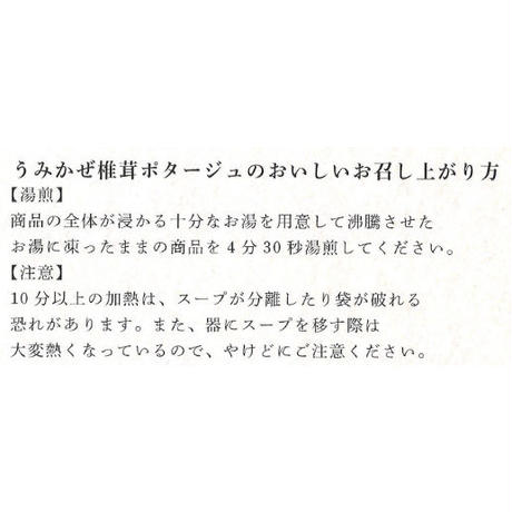八丈島 うみかぜ椎茸のポタージュ(4個入り)【冷凍食品】