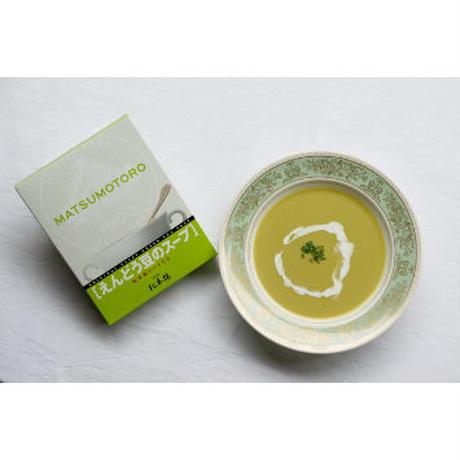 松本楼のハイカラ スープセット