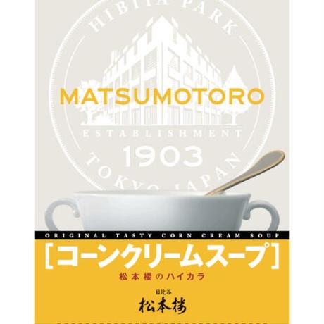 ハロウィンセール【期間限定販売】日比谷松本楼 ハイカラ コーンクリームスープ