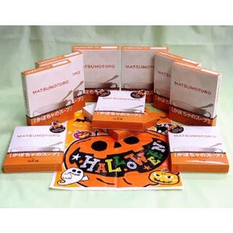 ハロウィンセール【期間限定販売】 送料無料 日比谷松本楼 かぼちゃのスープセット