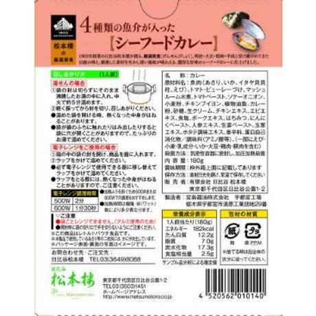 日比谷松本楼 厳選美食 4種類の魚介が入ったシーフードカレー