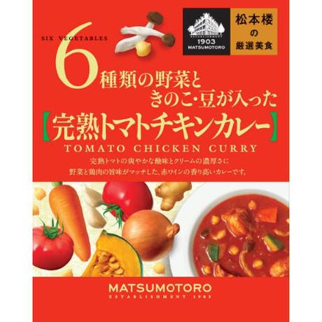 ハロウィンセール【期間限定販売】日比谷松本楼 厳選美食 6種類の野菜ときのこ・豆が入ったトマトチキンカレー