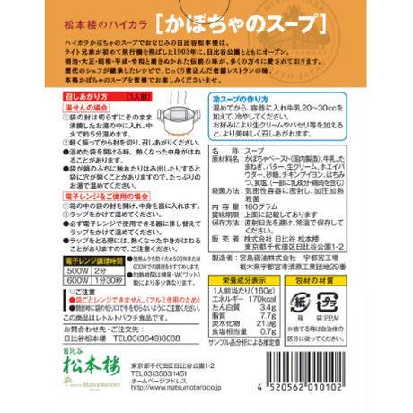 日比谷松本楼 人気セレクション ☆送料無料☆