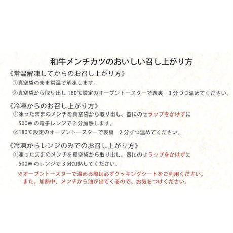 和牛カレー味噌メンチカツ (1個)