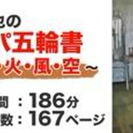 1212【岡田尚也のナンパ五輪書】 〜地・水・火・風・空〜