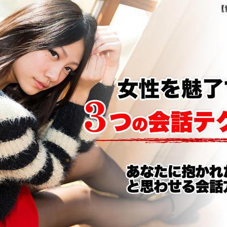 1205【女性を魅了する3つの会話テクニック】 〜あなたに抱かれたい、と思わせる会話方法〜
