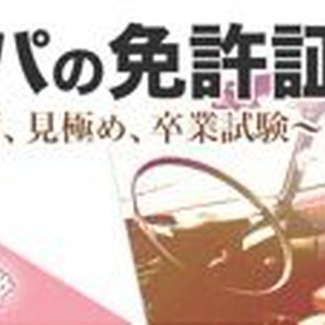 1107【ナンパの免許証】〜基礎学習、見極め、卒業試験〜