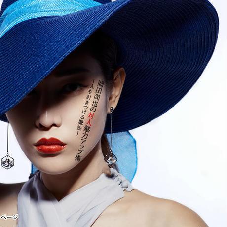 1701「岡田尚也の対人魅力アップ術」~人を引きつける魔法~