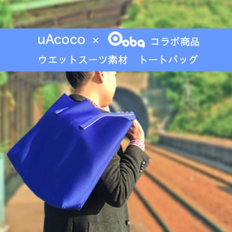 uAcoco & Ooba shonanトートバッグ中 ウエットスーツ素材バッグ(31428)<送料別途¥400>