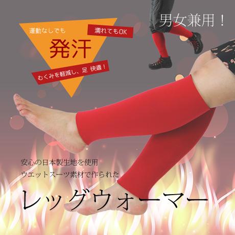 高品質ウエットスーツ素材レッグウォーマー 発汗 むくみ 防寒 <送料別途¥400>