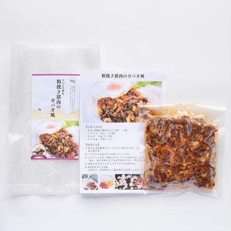 粗挽き猪肉のガパオ風~簡単調理!味付き猪肉シリーズ~