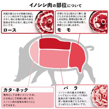 夏・冬イノシシ食べ比べ 味噌すき鍋セット(3~4人前)