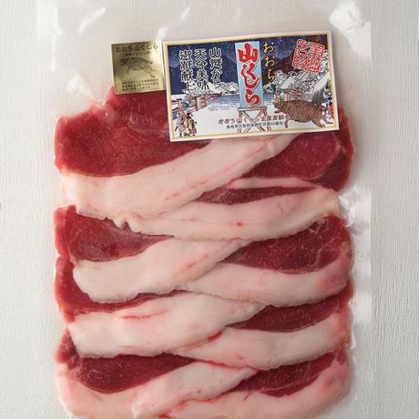 冬イノシシ:ロース肉200g