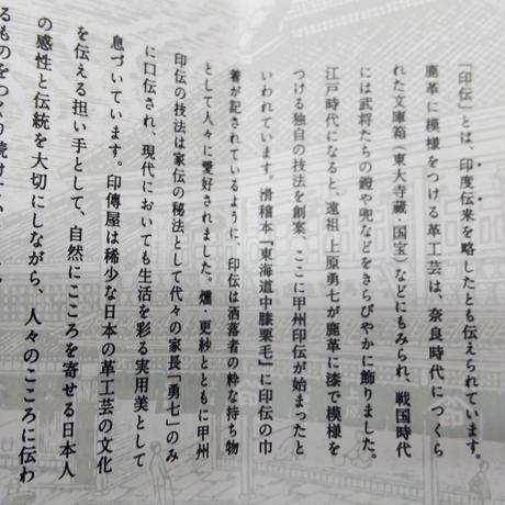 印伝屋 束入れI 網代(黒字に黒)