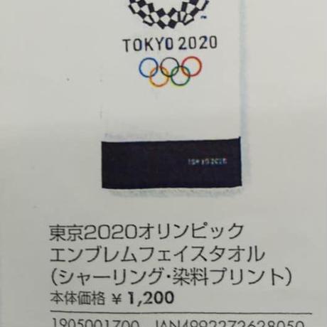 東京2020オリンピック エンブレムフェイスタオル