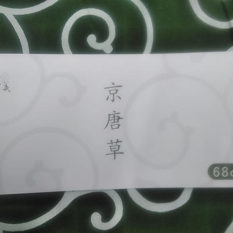 むす美 風呂敷68センチ 京唐草(全3色:グリーン・イエロー・ピンク)