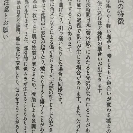 印傳屋 名刺入れ たかね 赤富士  上原勇七商店製