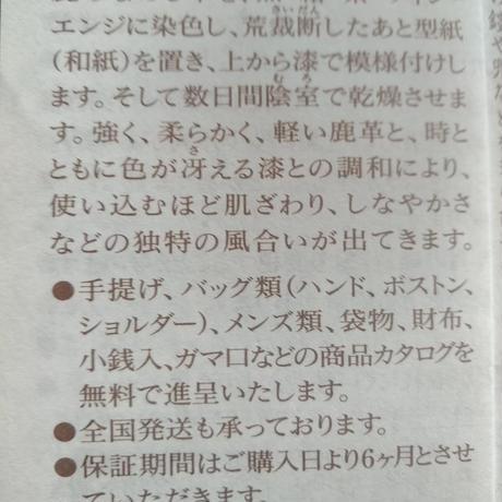 7代目セレクト「印傳屋 青海波 名刺入れ」