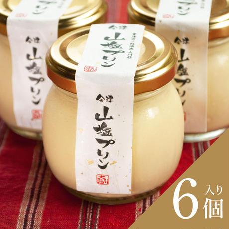 会津山塩プリン(6個入り)