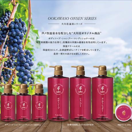 大川荘オリジナル葡萄シャンプーセット