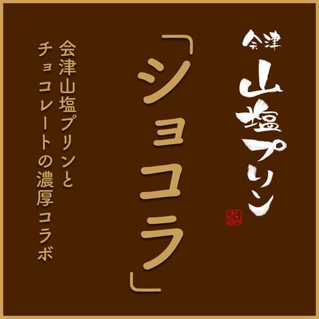 会津山塩プリン「ショコラ」(6個入り)