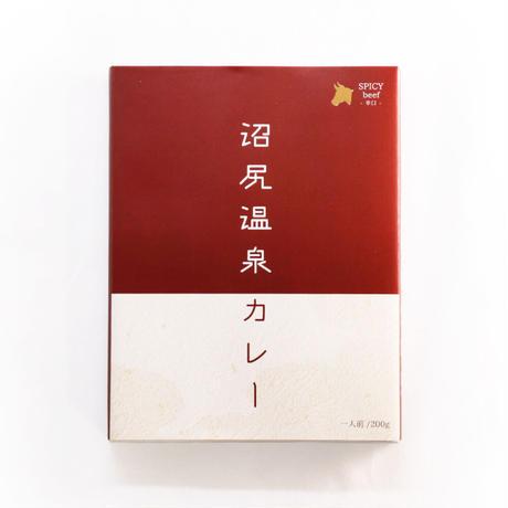 沼尻温泉カレー SPICY beef-辛口-