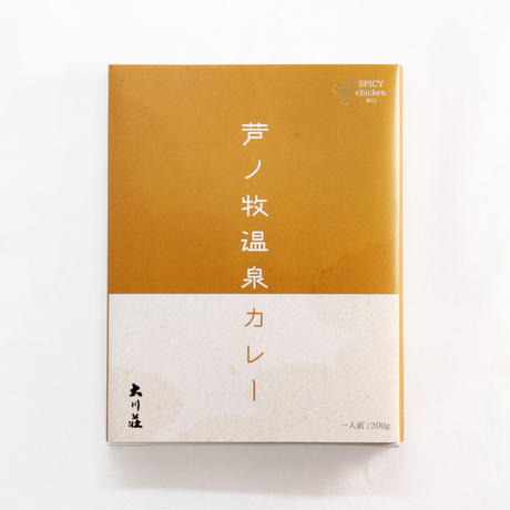 芦ノ牧温泉カレー SPICY chicken-辛口-