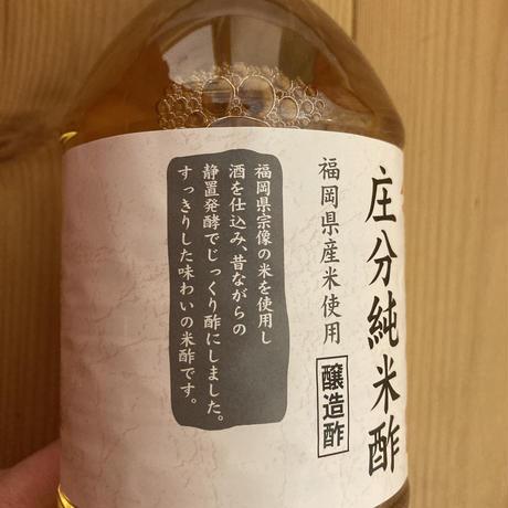 純米酢 静置発酵 醸造酢 庄分酢 1000mL