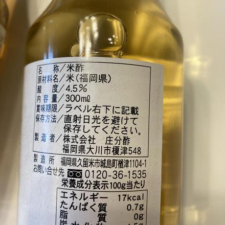 純米酢 静置発酵  庄分酢 300ml