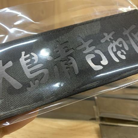 大島清吉商店ステンシルパッチ ラージサイズ ミリタリーパッチ
